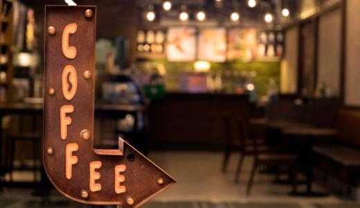 映画「コーヒーが冷めないうちに」のロケ地を4ヶ所紹介!東京や神奈川で撮影されていた?